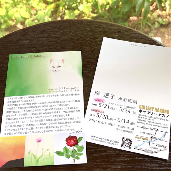 202005exh_card.jpg