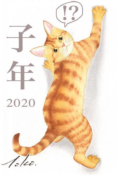 2020nenga_WEB.jpg