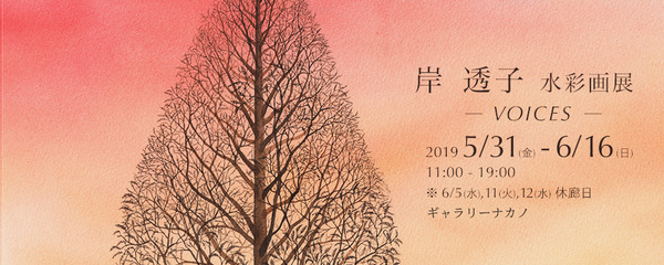 Kishi-201905exh_FB02.jpg